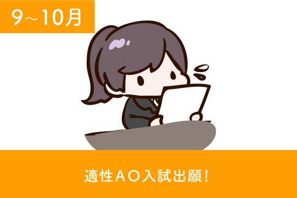 適性AO入試出願!