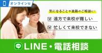 line-tel