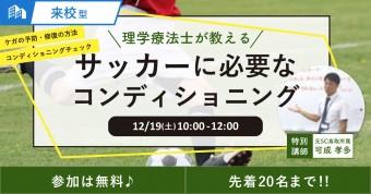 sp_soccer-rigaku